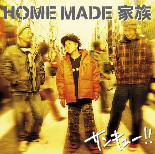 サンキュー!! / HOME MADE 家族