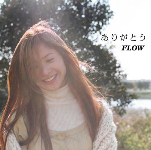 ありがとう / FLOW