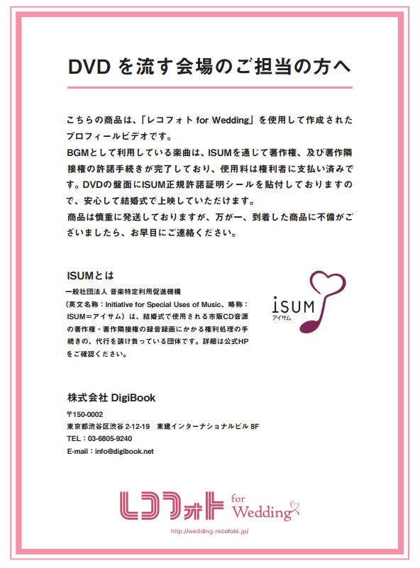 recofoto_isum_kyodaku