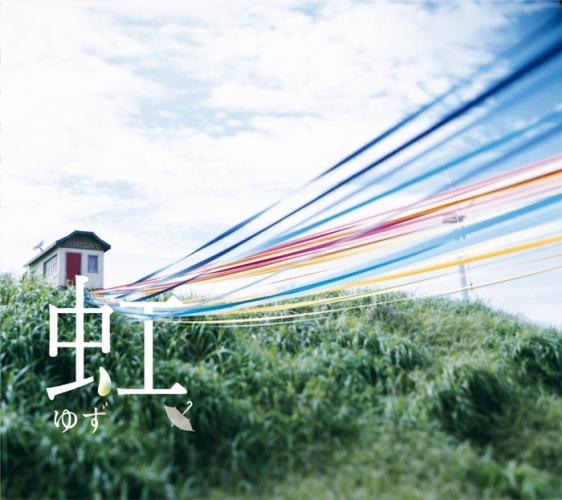 虹 / ゆず
