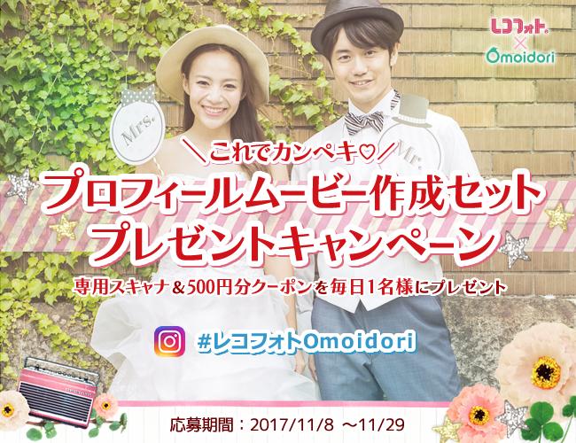レコフォトOmoidoriキャンペーンレコフォトブログ